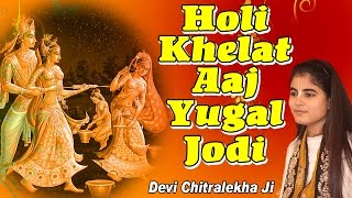 Holi Khelat Aaj Yugal Jodi Krishna Bhajan Devi Chitralekhaji