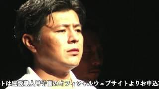 建設職人業界から日本を元気に!~建設職人甲子園~