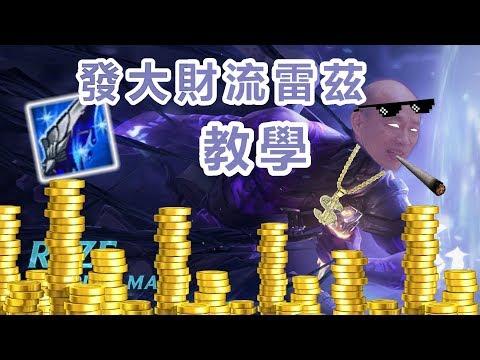 發財流雷茲 教你如何學韓總玩英雄聯盟