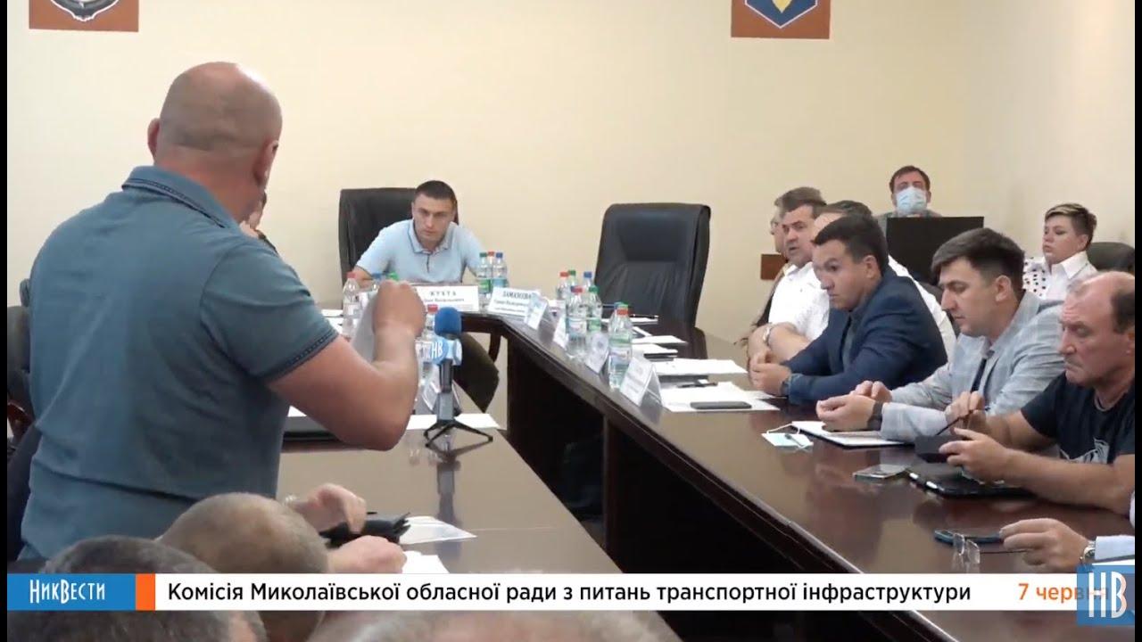 Комиссия Николаевского облсовета повопросам транспорта