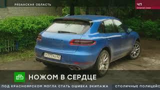 Скопин, сюжет НТВ