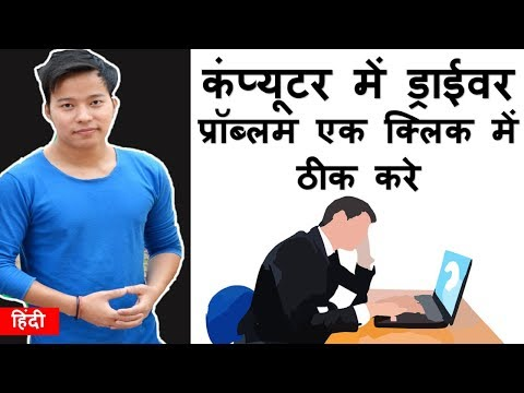 How To Fix computers & Laptops Drivers problem   driver missing problem solve kaise kare