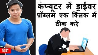 How To Fix computers & Laptops Drivers problem | driver missing problem solve kaise kare - Download this Video in MP3, M4A, WEBM, MP4, 3GP