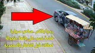 ردوا بالكم .. شوفوا كيفاش نصب صاحب سيارة فخمة على بائعة متجولة بالمحمدية وسط رمضان