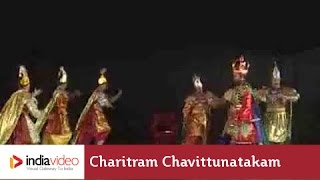Caralman Charitram Chavittunatakam - Excerpt 2