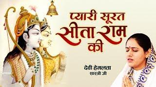 प्यारी सूरत सीता राम की !
