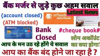 Aap ka bank band hone ja raha hai ||bank merger || Ab Kya Kare || latest breaking news ||update||