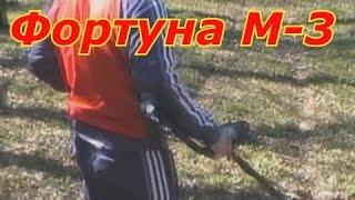 Фортуна М 3 ТЕСТ№3 Вся правда о находках.№4