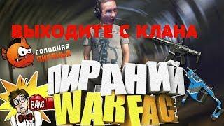 Warface КВ:Пираний бомбит|ЗАЖИМАЮЩИЕ|Легенда____Аспид|Давляк 100%|НАРЕЗКА #4|18+