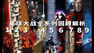 一次看完《星球大战》全系列10部回顾解析,为你无缝连接《星球大战9:天行者崛起》 #星際大戰9 #星球大战9