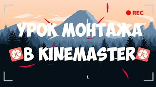 УРОК МОНТАЖА В KineMaster ОТ iClori!