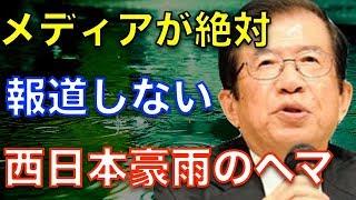 """武田邦彦メディアが絶対に報道しない""""西日本豪雨のヘマ"""""""