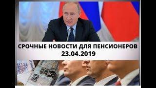 СРОЧНЫЕ НОВОСТИ ДЛЯ ПЕНСИОНЕРОВ 23.04.2019