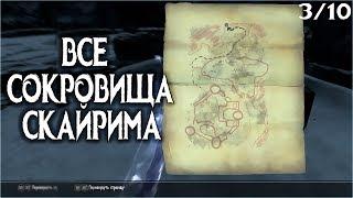 Skyrim ВСЕ КАРТЫ СОКРОВИЩ  3/10 (ТАЙНЫЕ СУНДУКИ СКАЙРИМА)