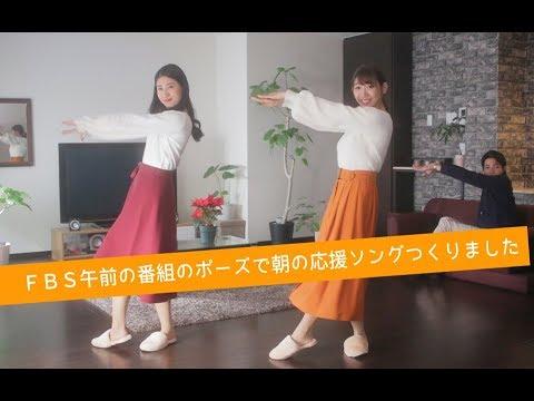 朝のしゃりらり体操【FBSオリジナル】