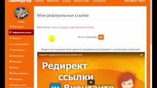 LeoPays ВЕСЬ ФУНКЦИОНАЛ СЕРВИСА обзор от нашего партнера Карины Василенко
