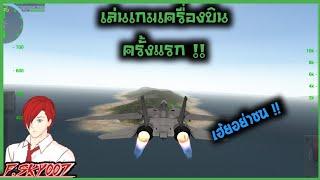 เมื่อผมเล่นเกมเครื่องบินครั้งแรก !! | carrier landings pro |