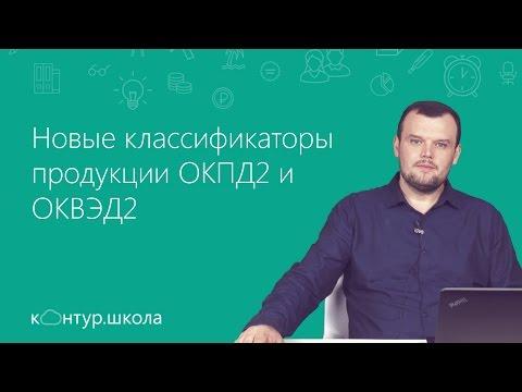 Новые классификаторы продукции ОКПД2 и ОКВЭД2