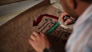 Calligrapher Designer Islamic Geometric Artist