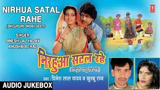 Bhojpuri Lokgeet Audio Songs Jukebox Dhobigeet Nirahua