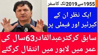 Abdul Qadir death news Former Cricketer leg spinner Abdul Qadir passed away in Lahore at 63 year age