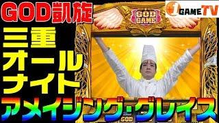 ミリオンゴッド神々の凱旋でオールナイト・アメイジンググレイス|1GAMEの三重オールナイト2018-2019【パチスロ・スロット】