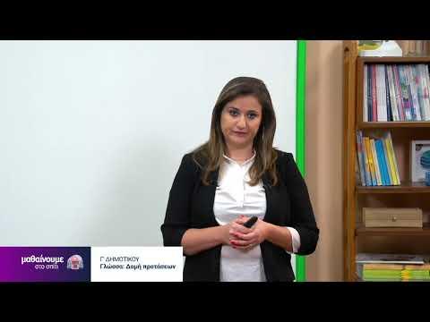 Γλώσσα | Δομή προτάσεων | Γ' Δημοτικού Επ. 34