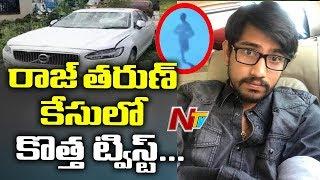 రాజ్ తరుణ్ కేసులో కొత్త ట్విస్ట్..! | New Twist In Hero Raj Tarun Car Incident | NTV