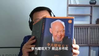 新加坡李光耀如何评价习近平?华人政治领袖对国家民族未来的强大影响力,中华民族发展关键时期,《李光耀观天下》带给我们的启示