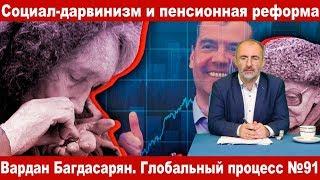 Социал-дарвинизм и пенсионная реформа — Вардан Багдасарян