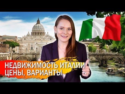 Недвижимость в Италии. Цены на квартиры и виллы в Италии.