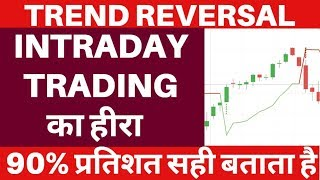 TREND REVERSAL - INTRADAY TRADING का हीरा - 90% Accurate in hindi
