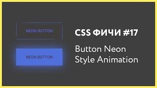 CSS фичи #17 анимированная неоновая кнопка | CSS3 Button Style Neon Style
