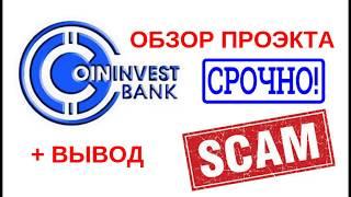Обзор проэкта Coin Invest Bank 5000DGB + попытка вывода средств ... #scam #ethereum #airdrop