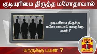 குடியுரிமை திருத்த மசோதாவால் யாருக்கு பயன் ? | Citizenship Amendment Bill