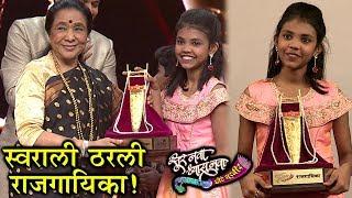 Sur Nava Dhyas Nava Chhote Surveer | स्वराली झाली राजगायिका! | Swarali Jadhav | Colors Marathi