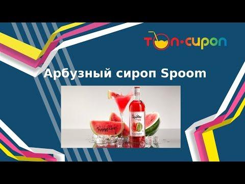 Арбузный сироп от ТМ Spoom