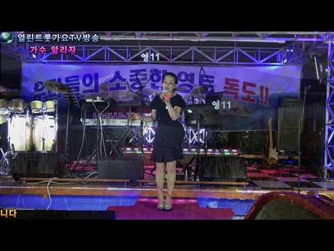 가수 알리자 이제와 무슨말이 열린트롯가요TV방송2021 10 17