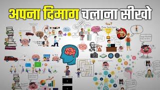 अपना दिमाग चलाना सीखो | Learn to Use Your Brain Correctly | Yebook
