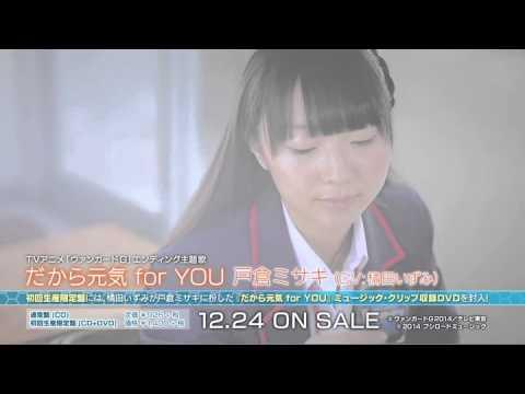 【声優動画】橘田いずみの新曲「だから元気 for YOU」のミュージッククリップ解禁