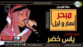 تحميل و مشاهدة ياس خضر ابو مازن مبحر نهار وليل حفلة المرديان 2016 MP3