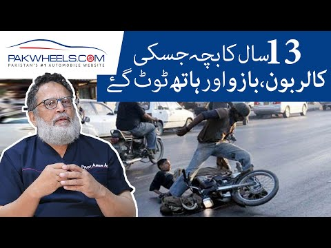 Motorcycle Haadsay Sy Kitni Hadiyan Toot Sakti Hain? | Dr. Amir Aziz | PakWheels Safety Tips