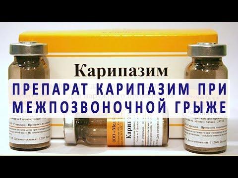 Препарат Карипазим для лечения межпозвоночной грыжи