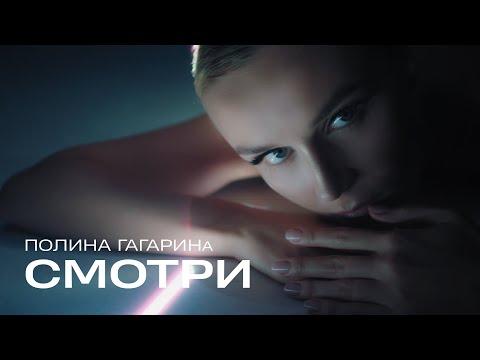 Полина Гагарина Смотри Премьера клипа 2019