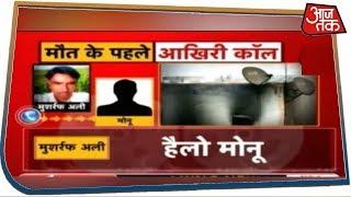 Delhi अग्निकांड: मरने से पहले दोस्त को आखिरी कॉल- अब तुम ही सहारा, बच्चों का ख्याल रखना
