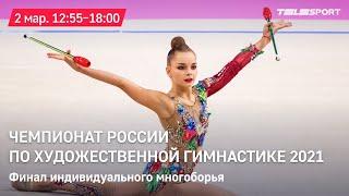Художественная гимнастика. Чемпионат России 2021. Финал индивидуального многоборья