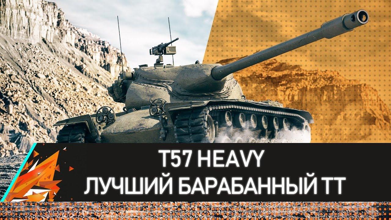 T57 HEAVY ЛУЧШИЙ БАРАБАННЫЙ ТТ!