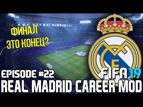 FIFA 19   Карьера тренера за Реал Мадрид [#22]   ЭТО КОНЕЦ? ФИНАЛ!