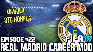FIFA 19 | Карьера тренера за Реал Мадрид [#22] | ЭТО КОНЕЦ? ФИНАЛ!