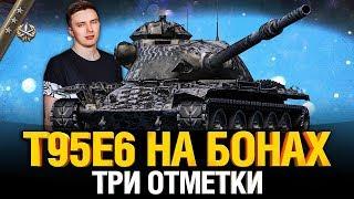T95E6 - БОНОВЫЙ УНИЧТОЖИТЕЛЬ